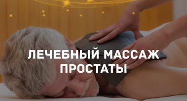 Лечебный массаж простаты в Одессе