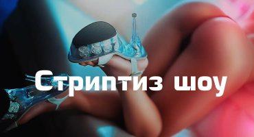 Стриптиз шоу постер